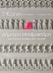 """Παρουσιάση  έργων της εικαστικού Δήμητρας Μπαϊρακτάρη στο ατομικό της Project στον χώρο """"Myrό Κόγχη"""" Θεσσαλονίκη την Πέμπτη 2 Οκτωβρίου στις 20.00 το βράδυ"""