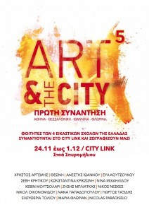 «Πρώτη Συνάντηση» στο City Link (Στοά Σπηρομήλιου) συμμετοχή του ΤΕΕΤ