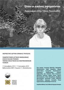 Όταν οι εικόνες αφηγούνται: Αφιέρωμα στην Τόνια Νικολαΐδη – Έκθεση του ΤΕΕΤ στο Βιβλιοπωλείο του ΜΙΕΤ στη Θεσσαλονίκη