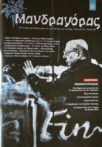 Νέο Τεύχος του Περιοδικού Μανδραγόρα με εξώφυλο Νικόλα Αντωνίου και σχέδια της Μάγδας Χριστοπούλου και του Γιώργου Πανταζή, καλλιτεχνών του Τεετ Φλώρινας