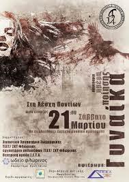 Με μεγάλη επιτυχία πραγματοποιήθηκε η Βραδιά Ποίησης στο Αμύνταιο… με την δυναμική συμμετοχή της Σχολής καλών τεχνών Φλώρινας