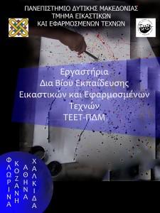 Εναρξη Λειτουργίας/Παράταση Εγγραφών του  Δια Βίου Προγράμματος Ζωγραφικής σε Αθήνα και Πτολεμαίδα Εαρινό 2014-15