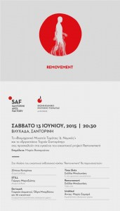 To Santorini Arts Factory παρουσιάζει το διεθνές εικαστικό project Removement με έργα μεταξύ άλλων των Γεωργία Δαμιανού, η Όλγα Μπογδάνου(αποφοιτησάντων καλλιτέχνιδων), Άννα Μαρία Σαμαρά ( επι-πτυχίω καλλιτέχνιδα) και συνεργατική συμμετοχή  32  φοιτητών και αποφοίτων του Τμήματος Εικαστικών και Εφαρμοσμένων Τεχνών της Φλώρινας