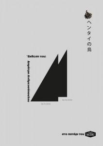 Έκθεση του Δημήτρη Ανδρεοσόπουλου  προπτυχιακού καλλιτέχνη ΣΚΤ Φλώριναςστο Factory από τις 16/11/2015-16/12/2015