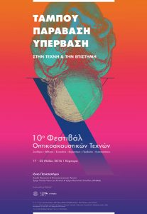 Φεστιβάλ Οπτικοακουστικών Τεχνών